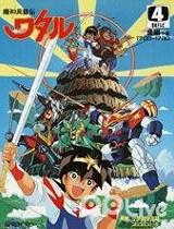 魔神英雄传OVA魔神山编
