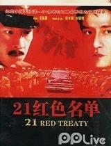 21红色名单