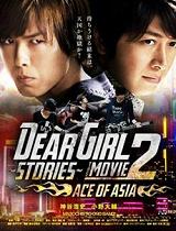 Dear Girl~Stories 第二部