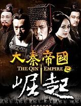 大秦帝国之崛起卫视版